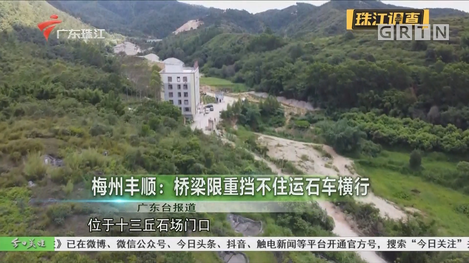 梅州丰顺:桥梁限重挡不住运石车横行