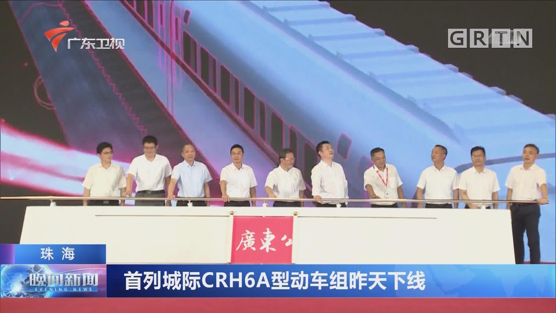 珠海 首列城际CRH6A型动车组昨天下线
