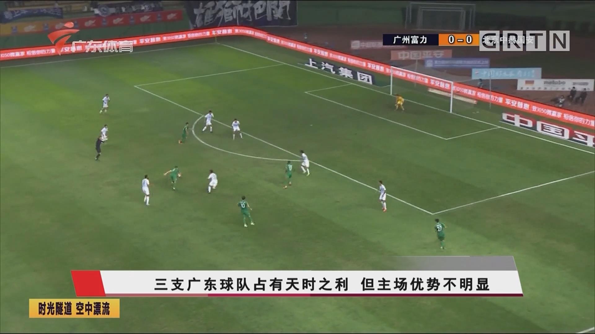三支广东球队占有天时之利 但主场优势不明显