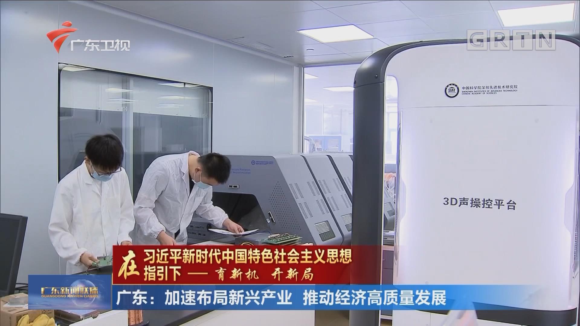 广东:加速布局新兴产业 推动经济高质量发展