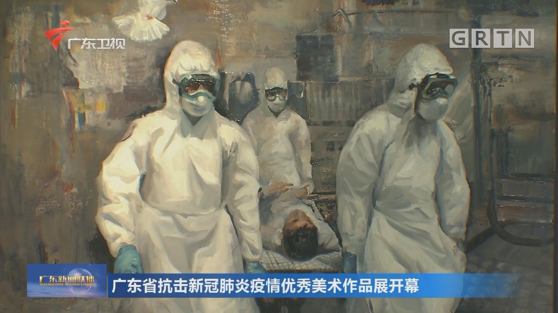 广东省抗击新冠肺炎疫情优秀美术作品展开幕