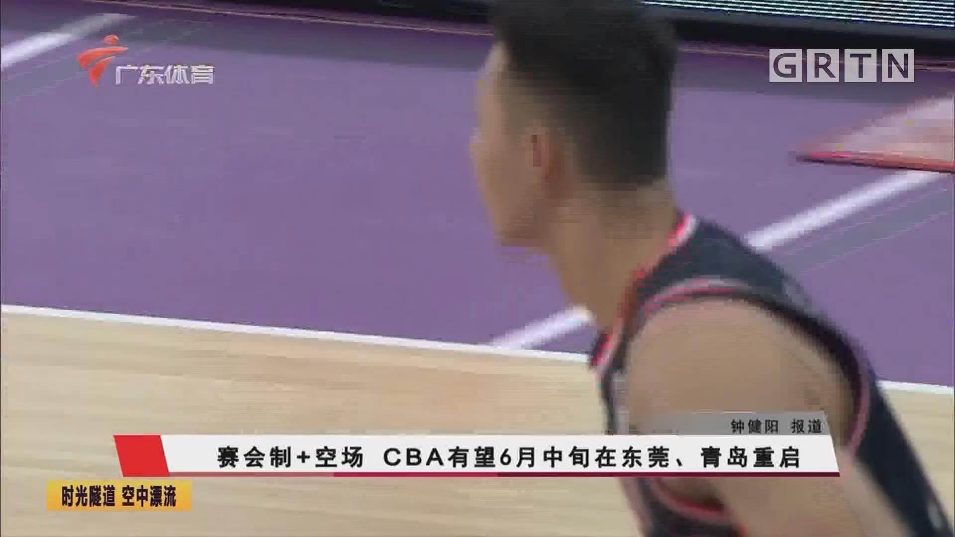 赛会制+空场 CBA有望6月中旬在东莞、青岛重启