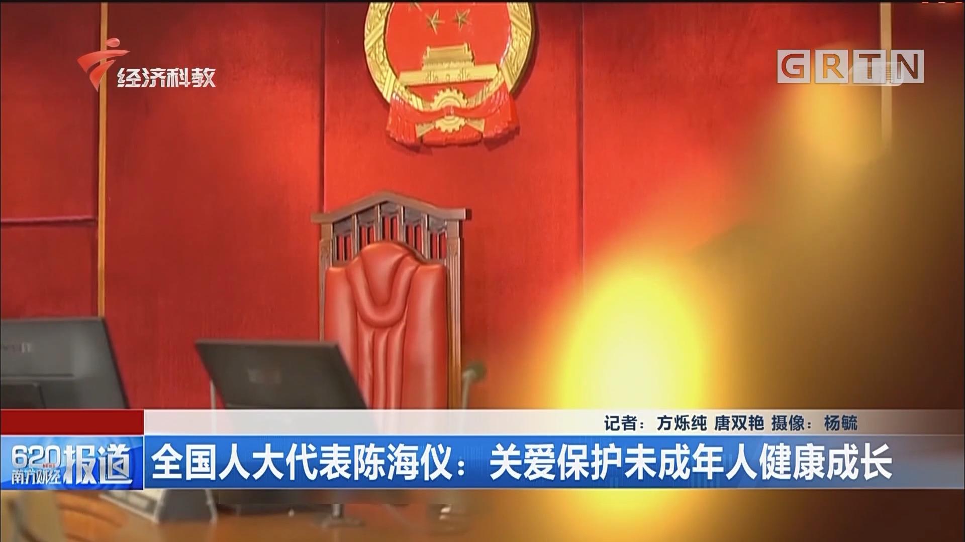 全国人大代表陈海仪:关爱保护未成年人健康成长