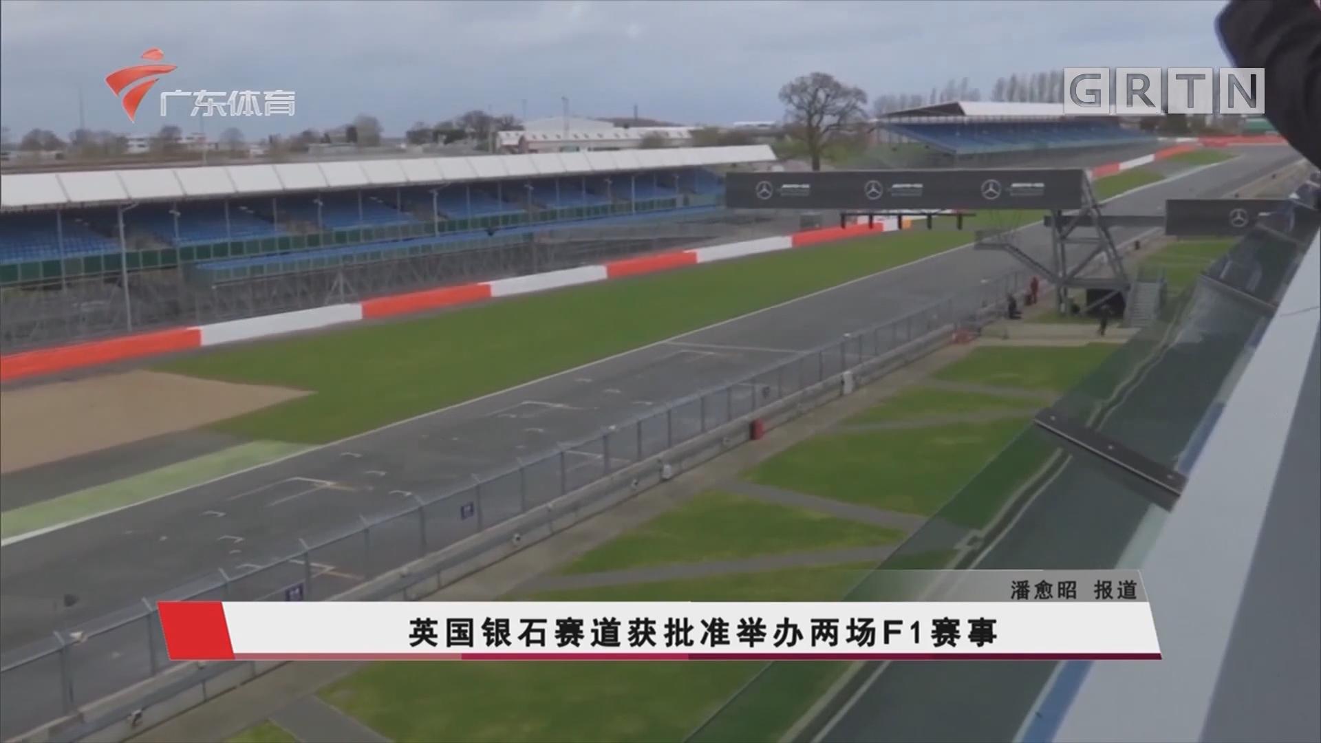 英国银石赛道获批准举办两场F1赛事