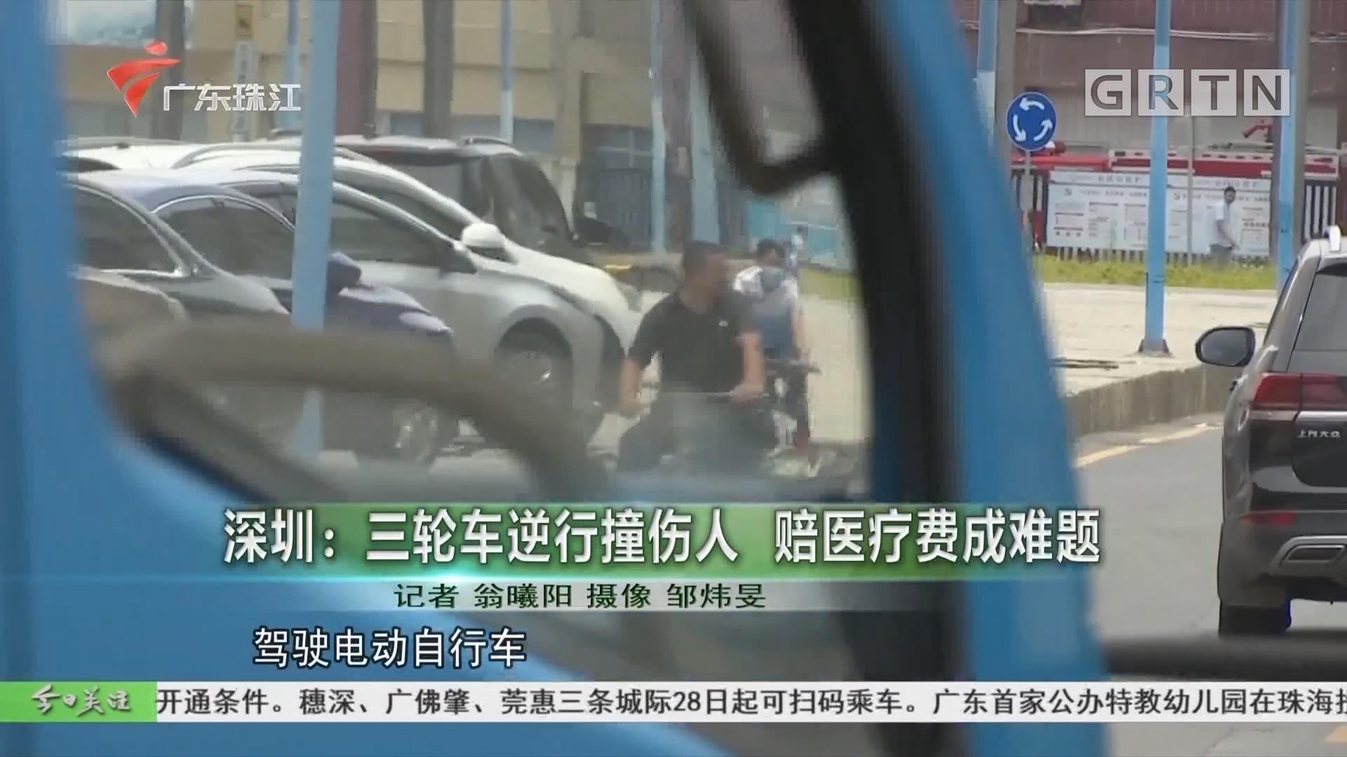 深圳:三轮车逆行撞伤人 赔医疗费成难题