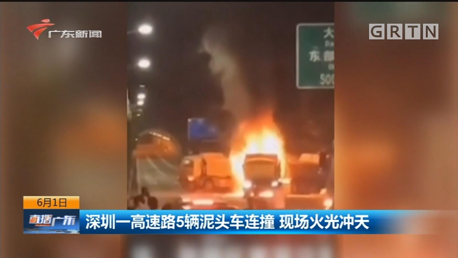 深圳一高速路5辆泥头车连撞 现场火光冲天