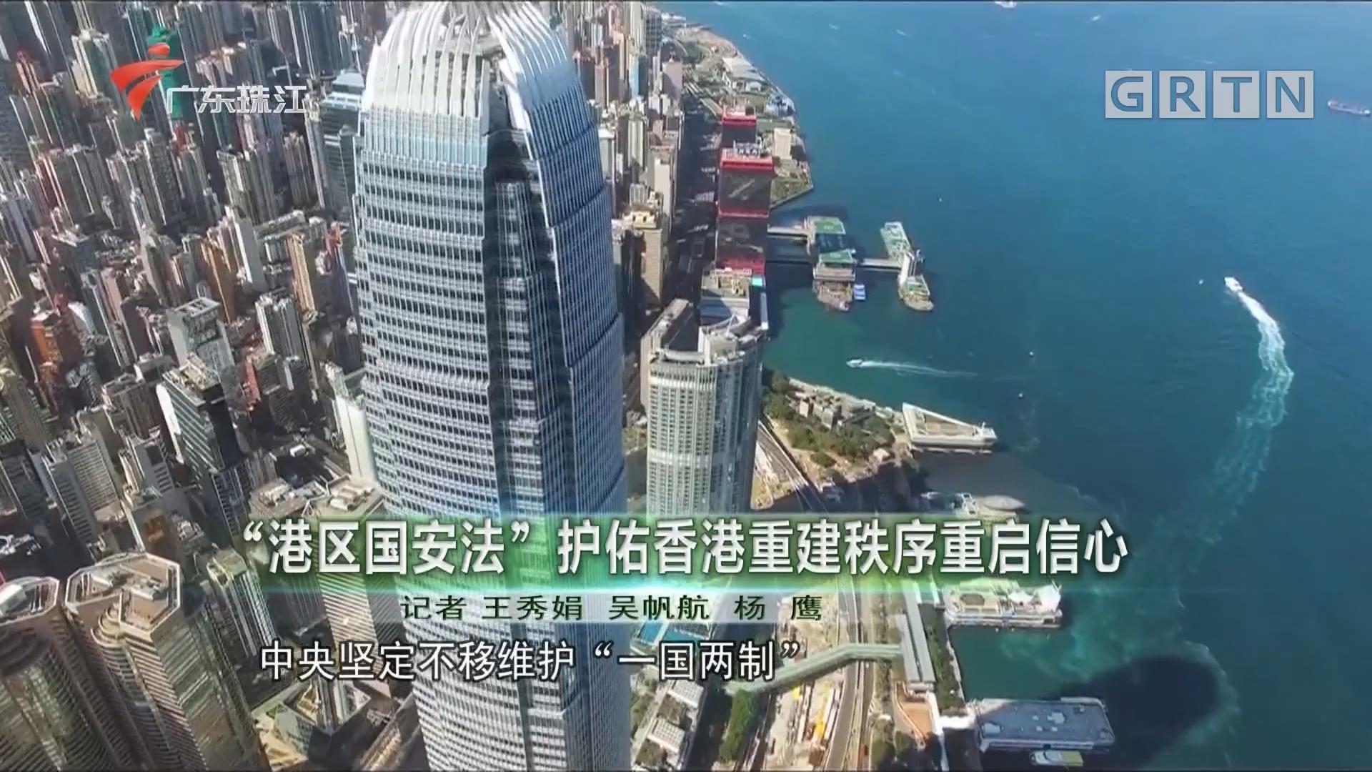 """""""港区国安法""""护佑香港重建秩序重启信心"""