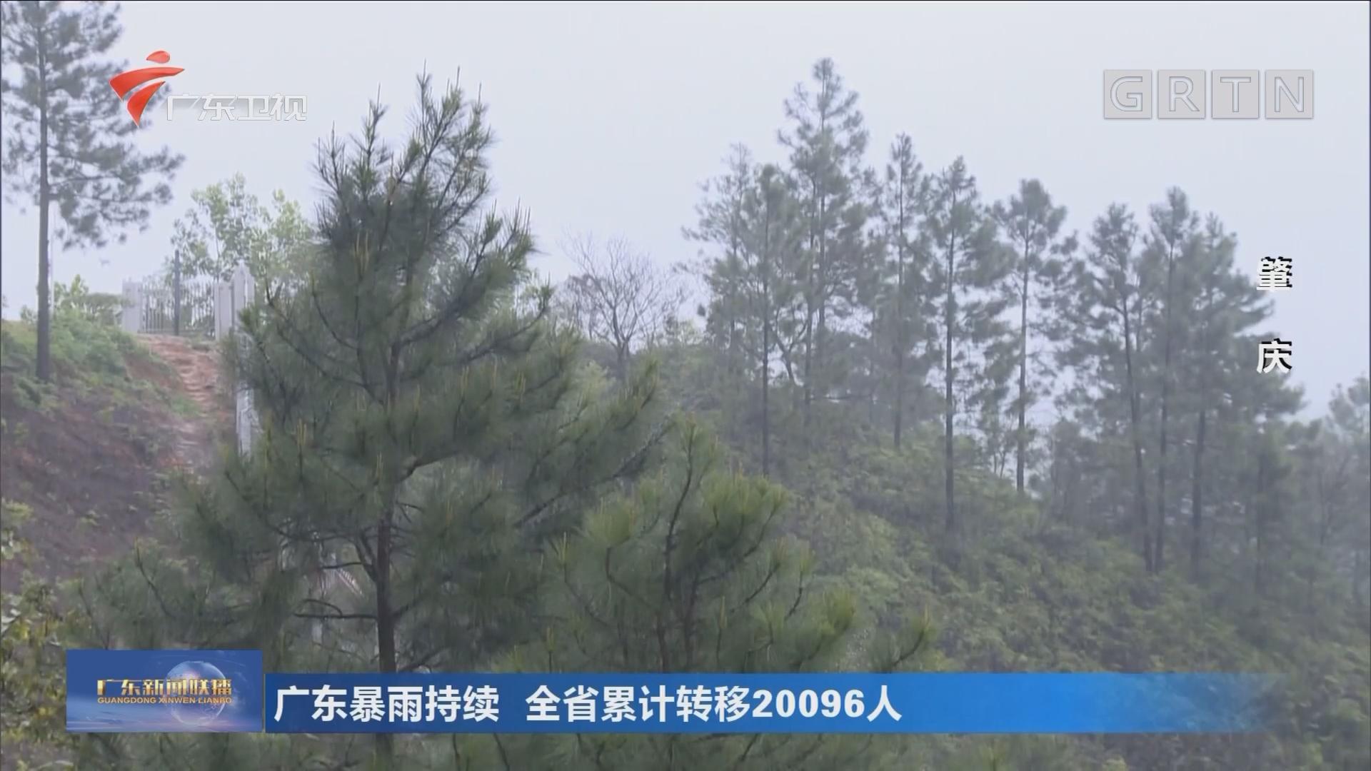 广东暴雨持续 全省累计转移20096人
