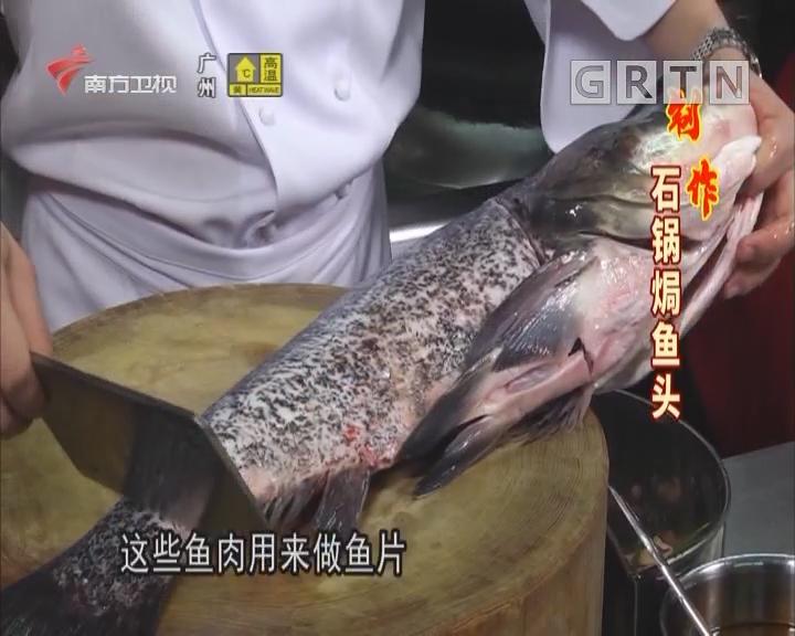 制作石锅焗鱼头