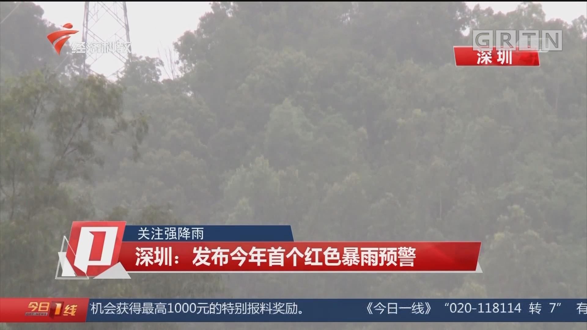 关注强降雨 深圳:发布今年首个红色暴雨预警
