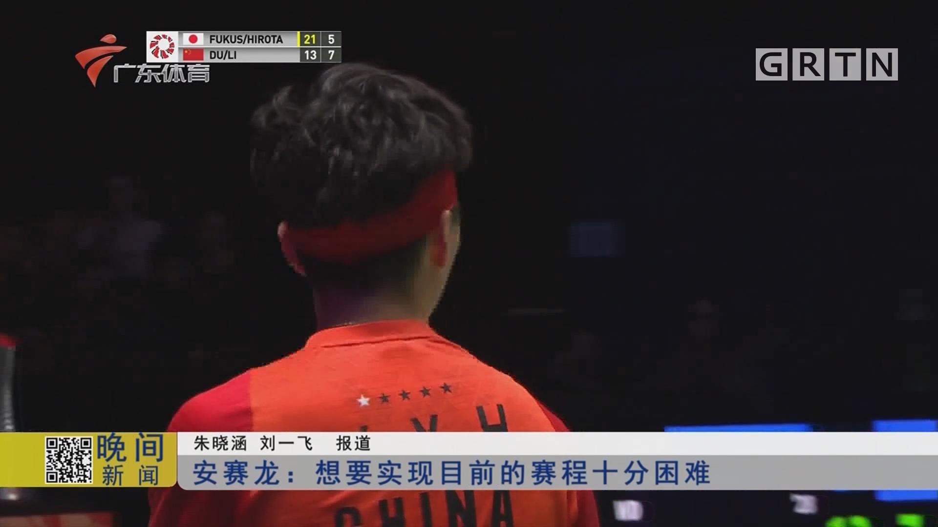 安赛龙:想要实现目前的赛程十分困难