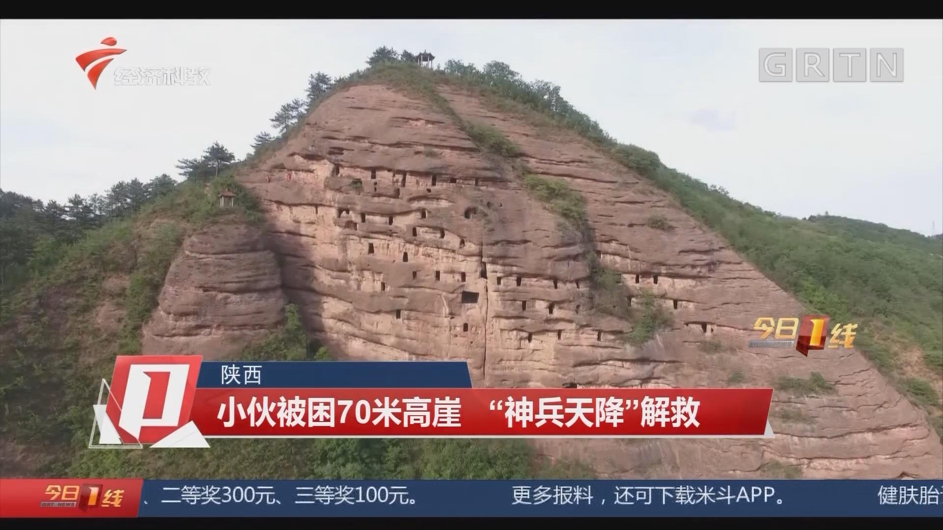 """陕西:小伙被困70米高崖 """"神兵天降""""解救"""