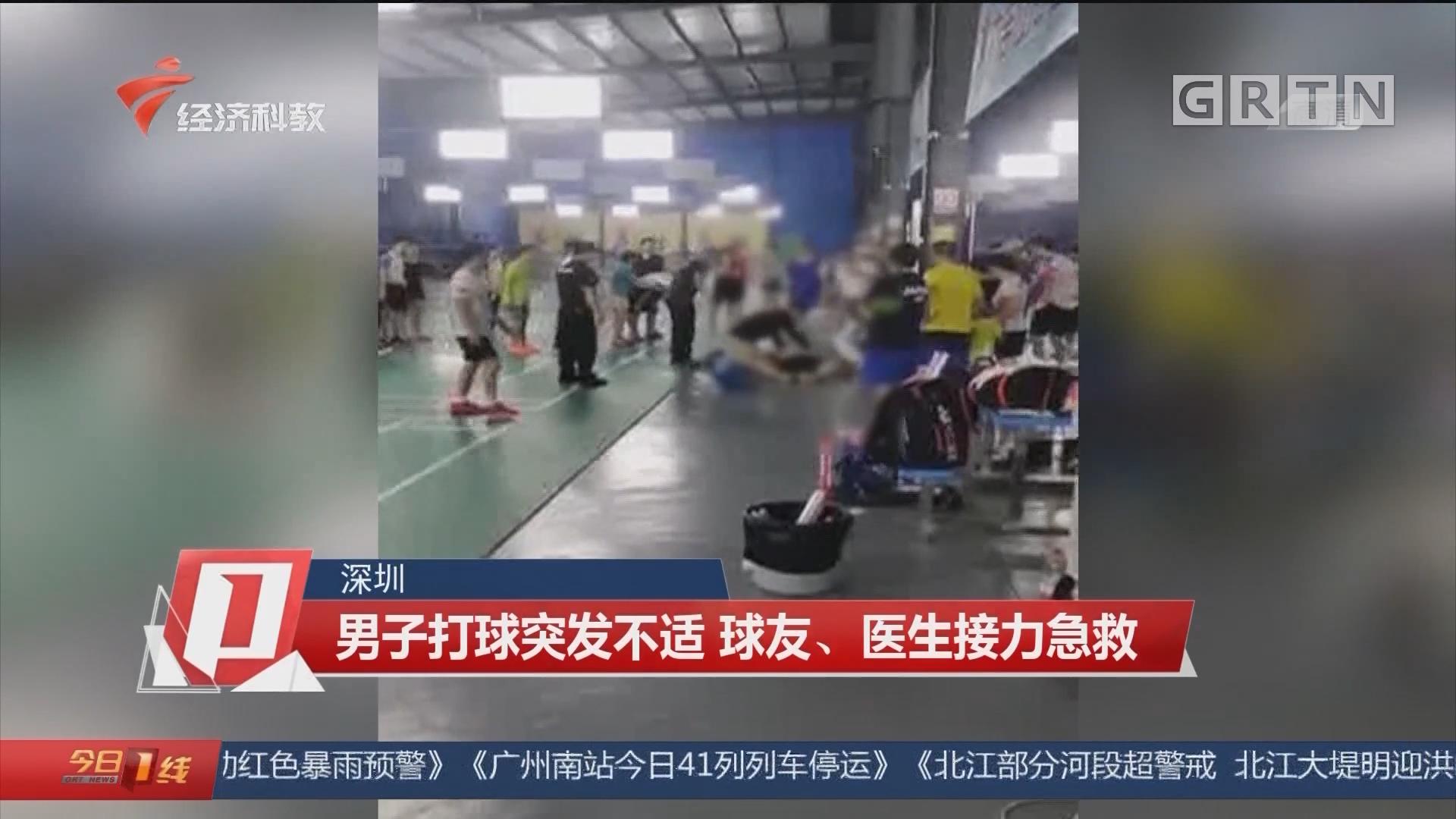 深圳:男子打球突发不适 球友、医生接力急救