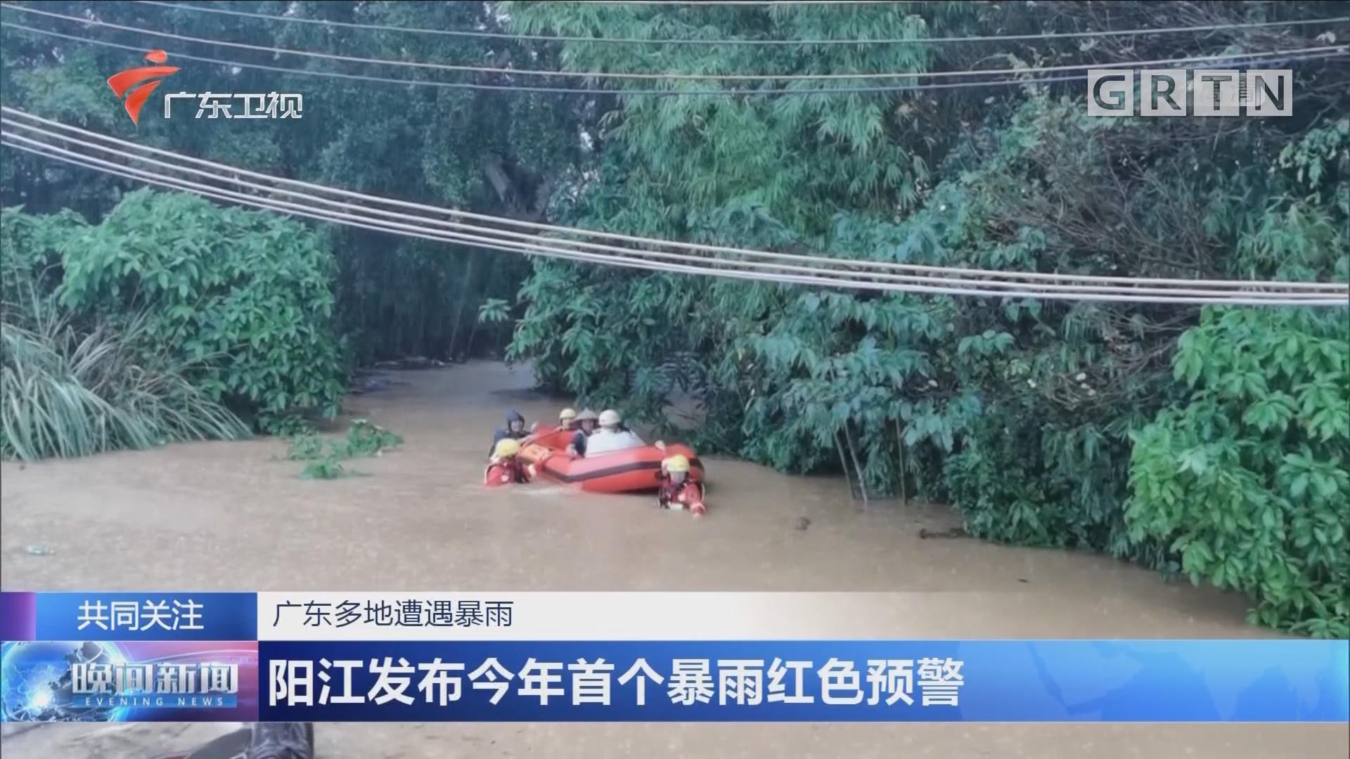 广东多地遭遇暴雨 阳江发布今年首个暴雨红色预警