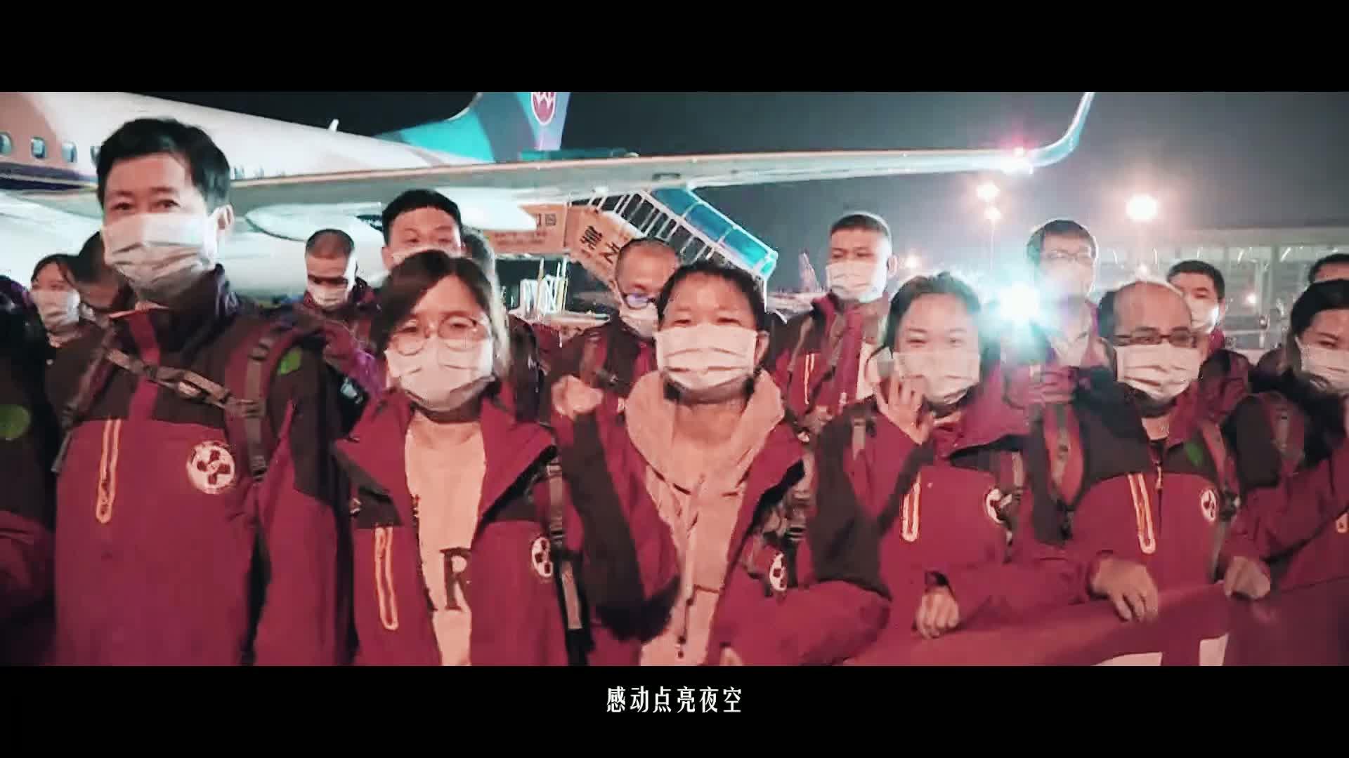 战疫主题MV《我们不怕》