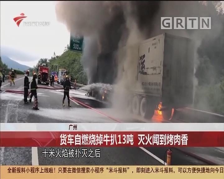 广州 货车自燃烧掉牛扒13吨 灭火闻到烤肉香