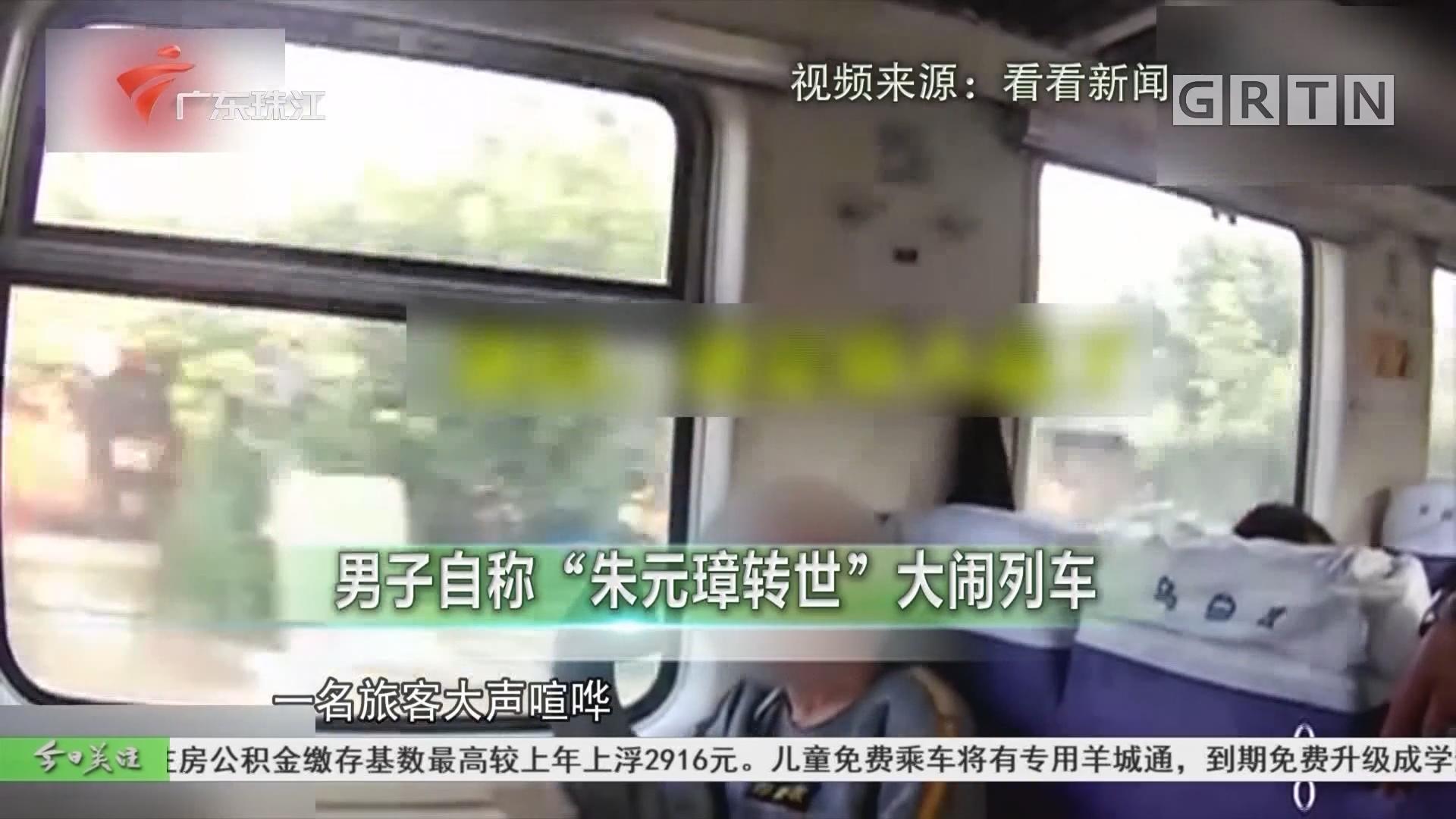"""男子自称""""朱元璋转世""""大闹列车"""