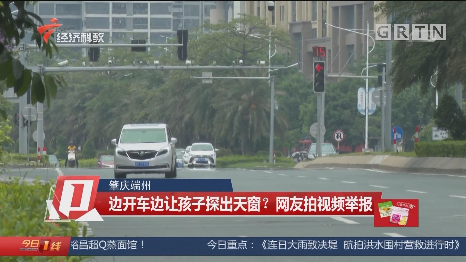 肇庆端州 边开车边让孩子探出天窗?网友拍视频举报