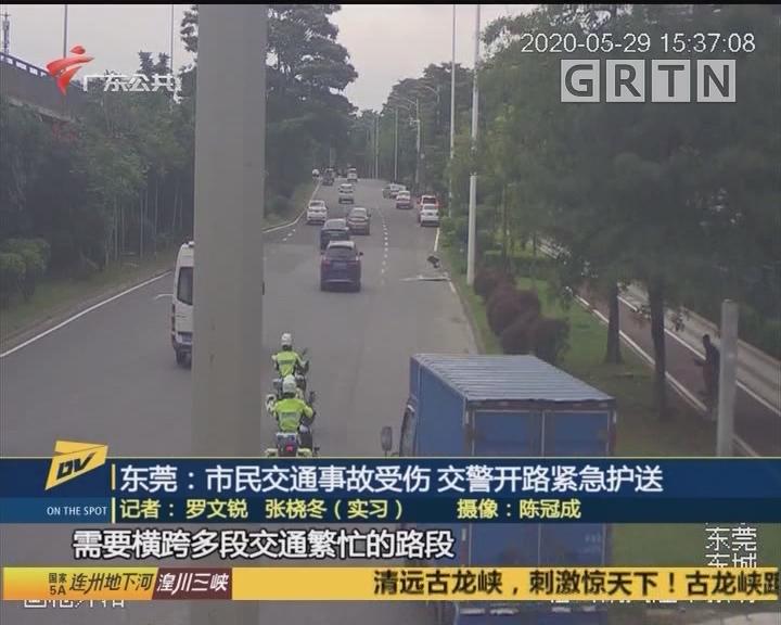 东莞:市民交通事故受伤 交警开路紧急护送