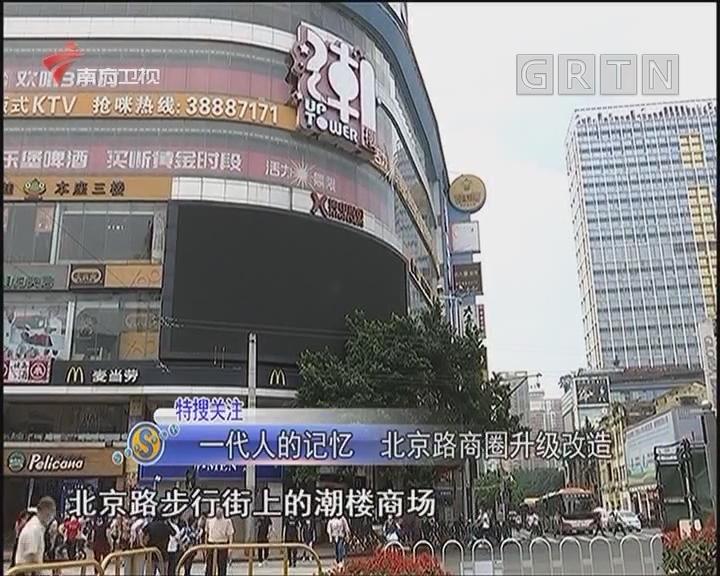 一代人的记忆 北京路商圈升级改造