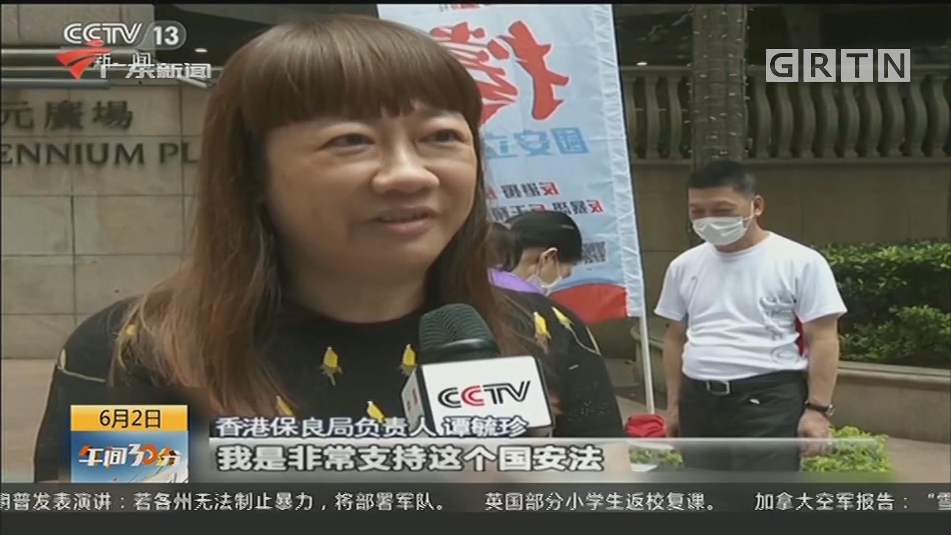 """""""撑国安立法""""收集近300万签名 香港各界人士支持涉港国家安全立法"""