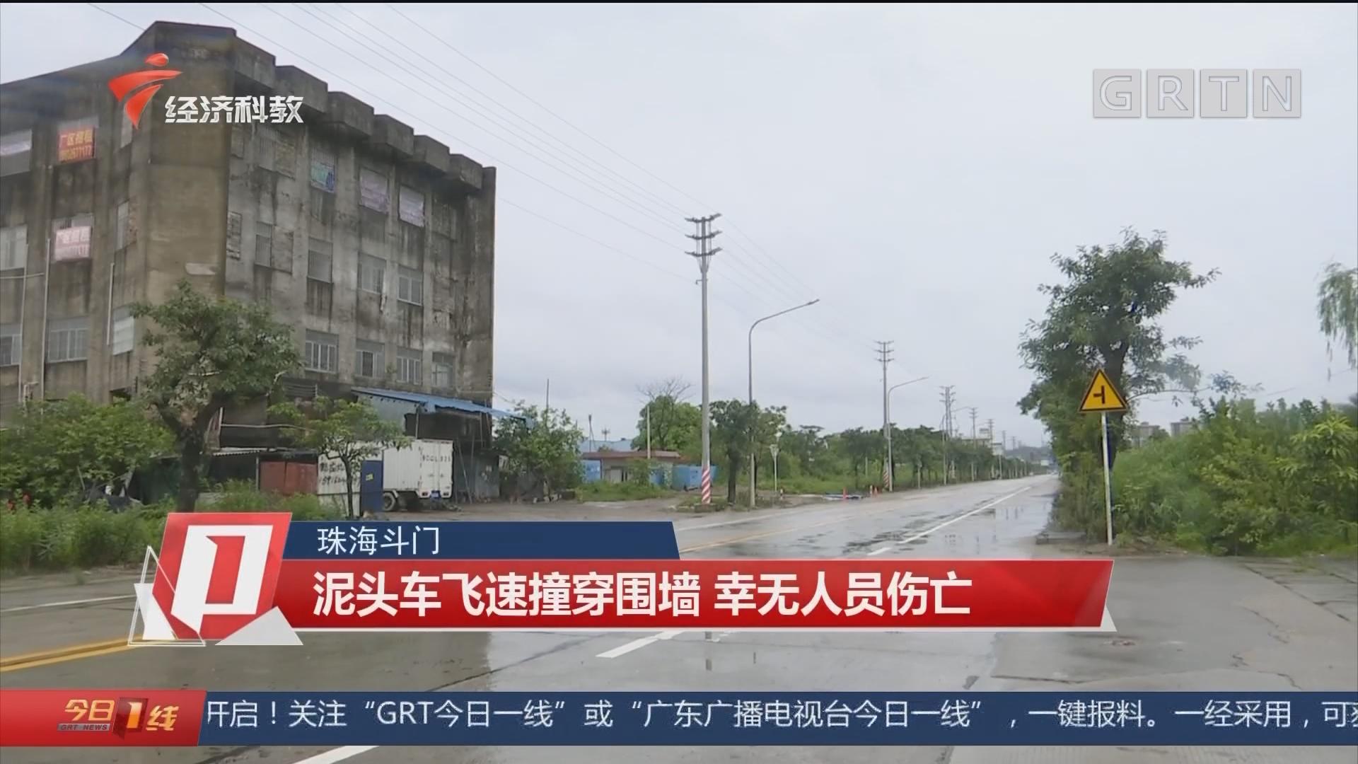 珠海斗门:泥头车飞速撞穿围墙 幸无人员伤亡