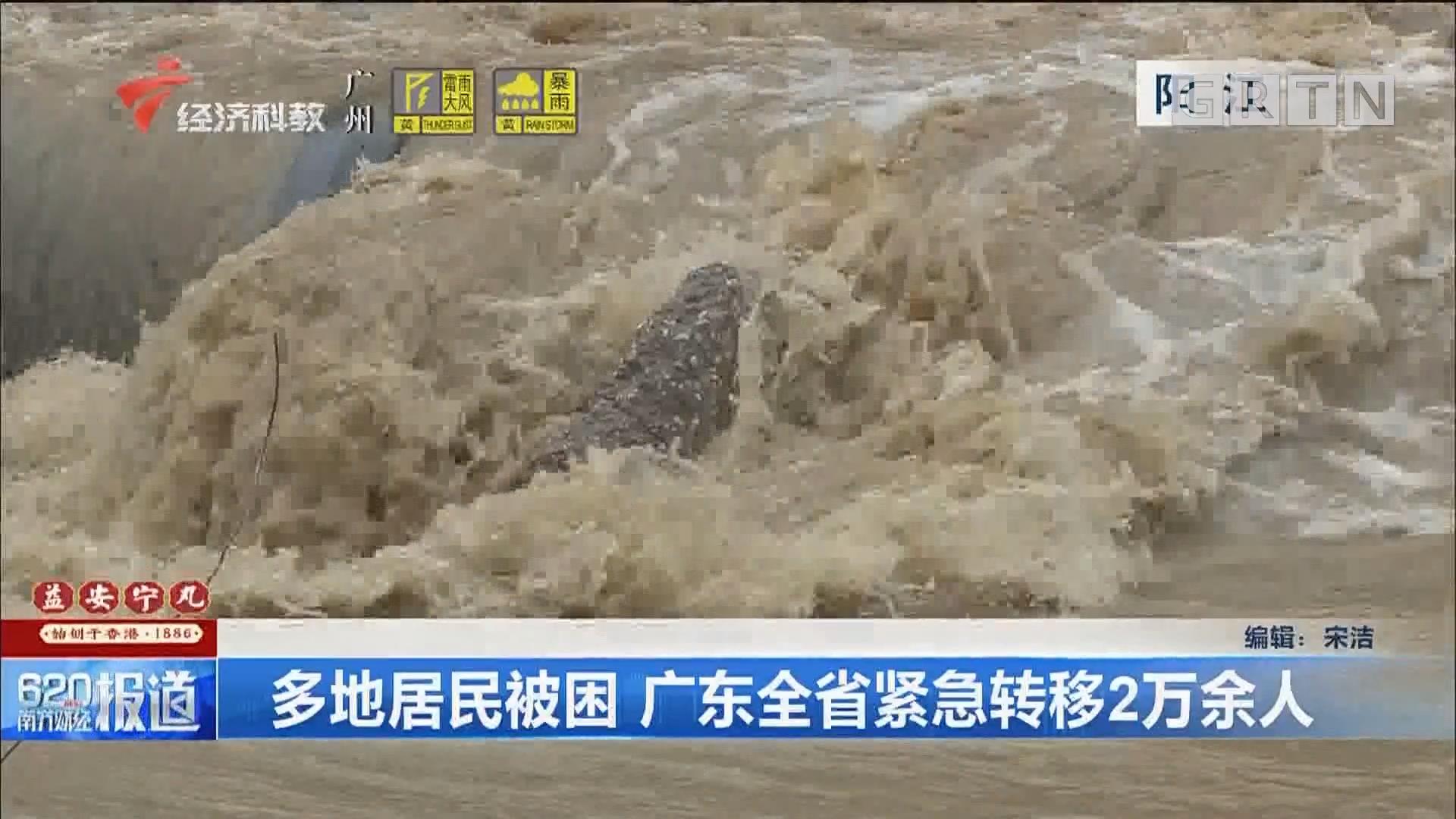 多地居民被困 广东全省紧急转移2万余人
