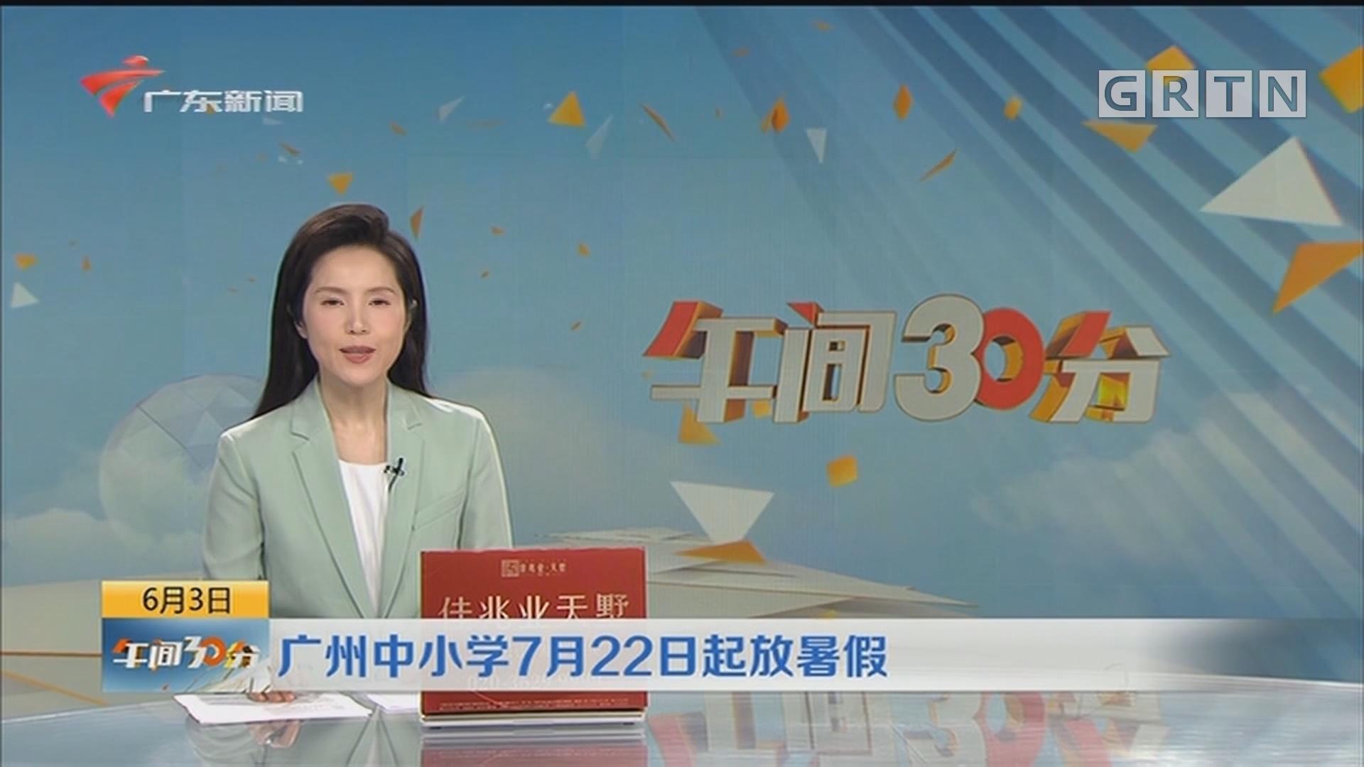 广州中小学7月22日起放暑假