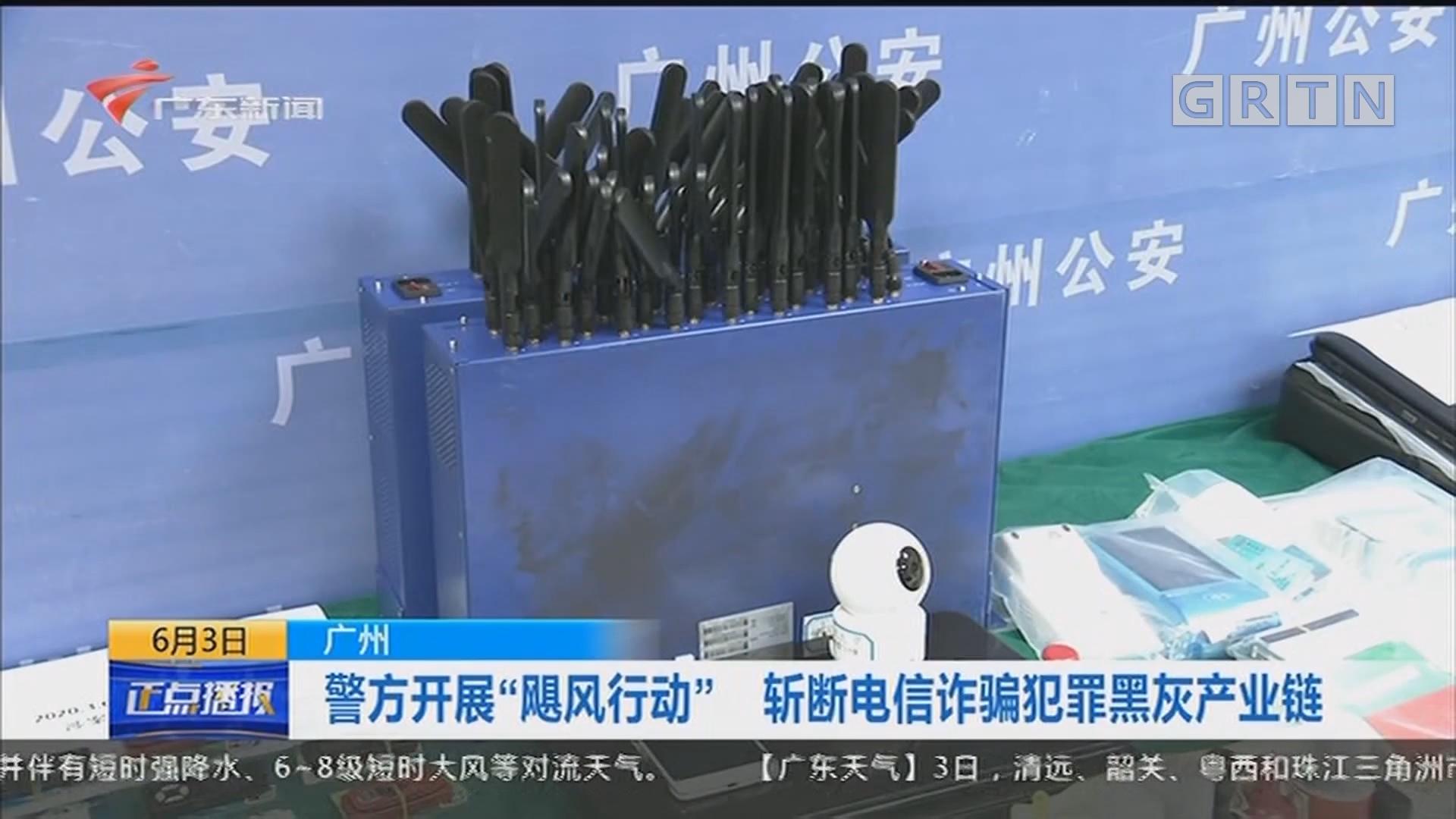 """广州 警方开展""""飓风行动"""" 斩断电信诈骗犯罪黑灰产业链"""