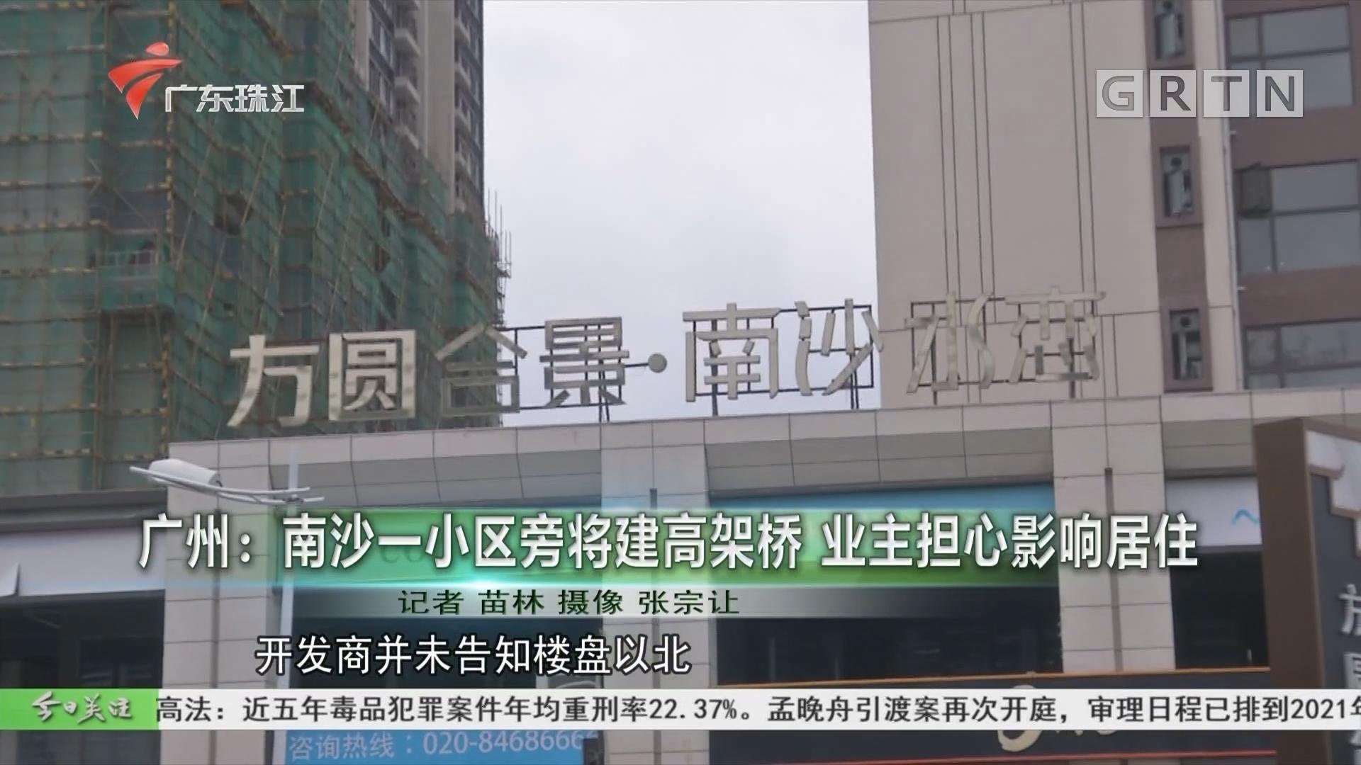 广州:南沙一小区旁将建高架桥 业主担心影响居住