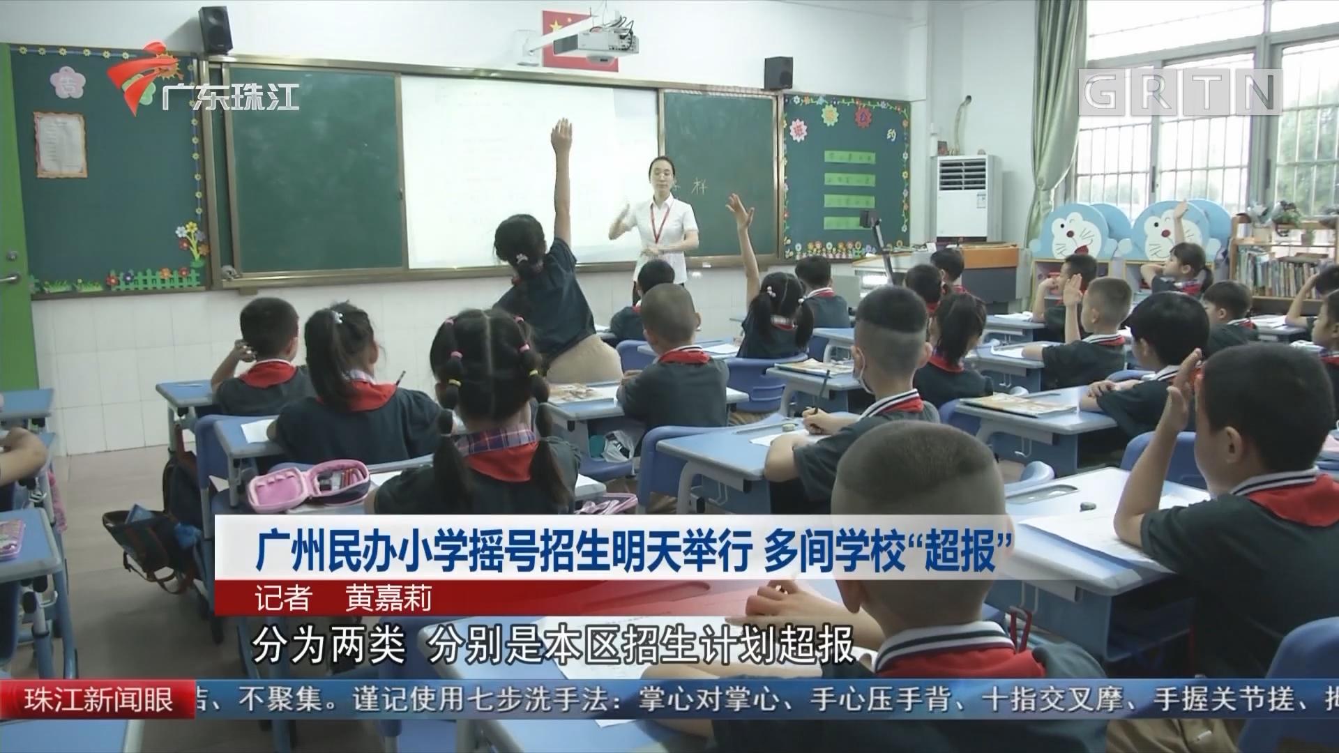 """广州民办小学摇号招生明天举行 多间学校""""超报"""""""