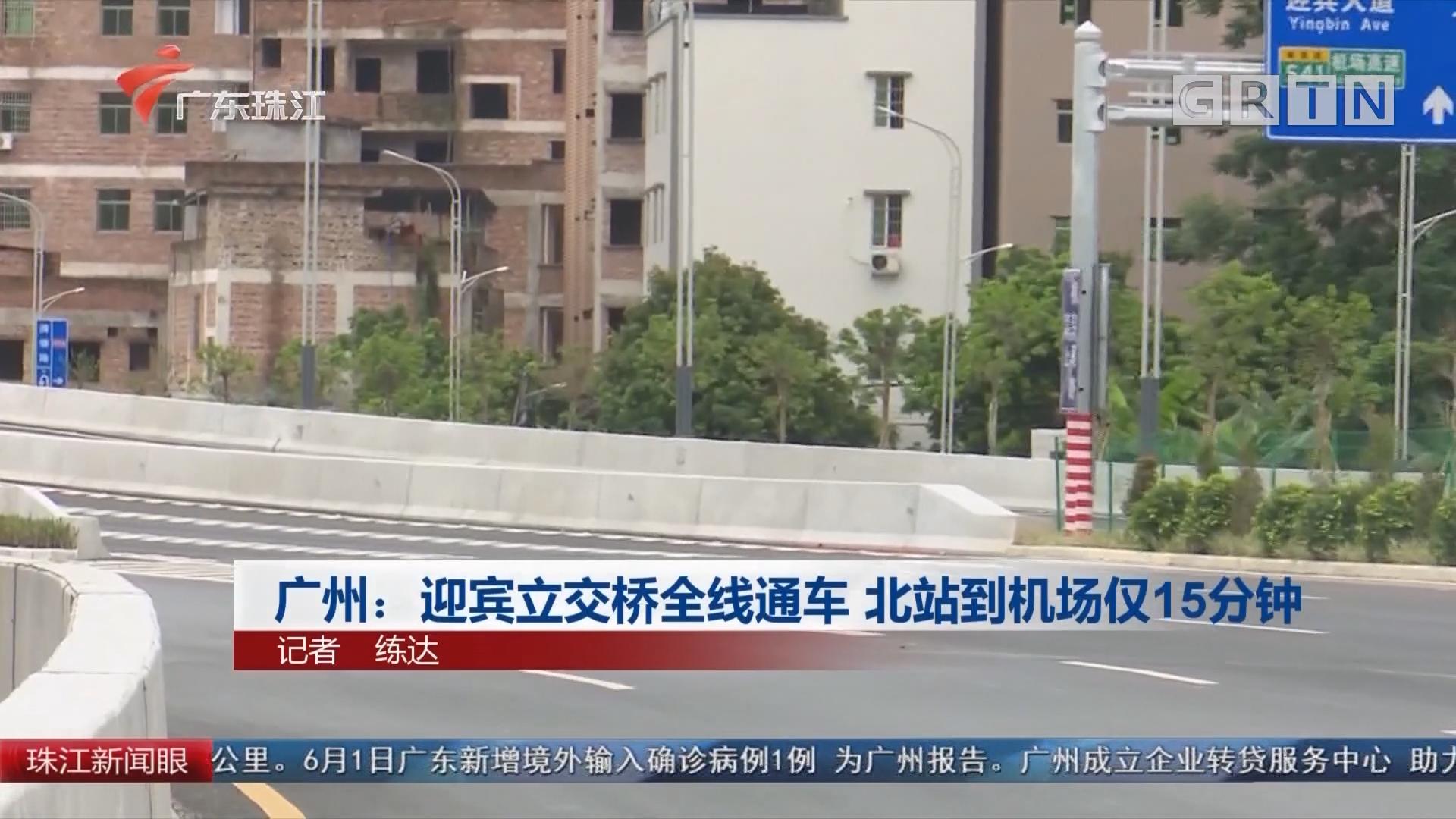 广州:迎宾立交桥全线通车 北站到机场仅15分钟