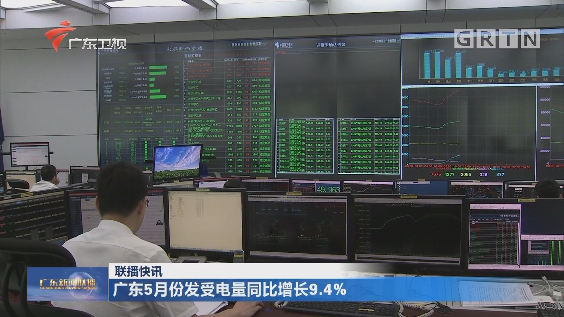 广东5月份发受电量同比增长9.4%