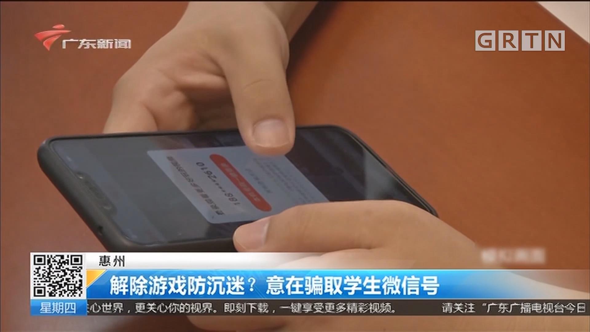 惠州:解除游戏防沉迷? 意在骗取学生微信号