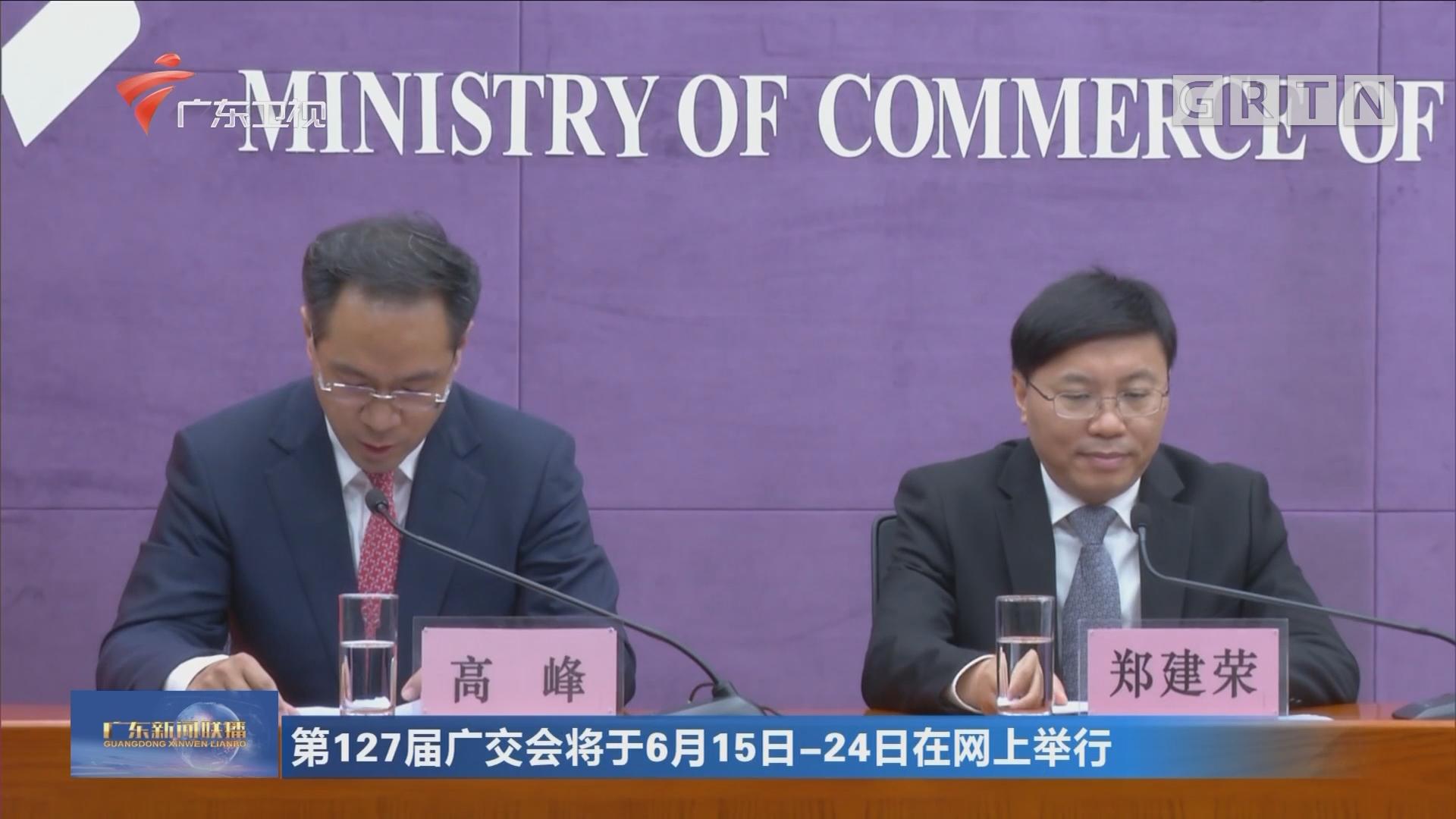 第127届广交会将于6月15日-24日在网上举行