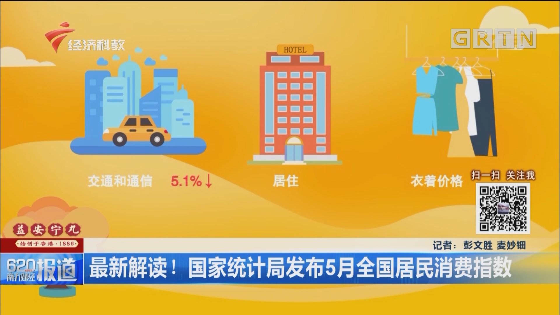最新解读!国家统计局发布5月全国居民消费指数