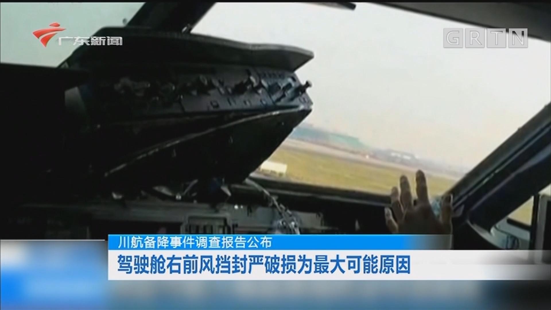 川航备降事件调查报告公布:驾驶舱风挡玻璃破裂脱落 机组实施紧急下降