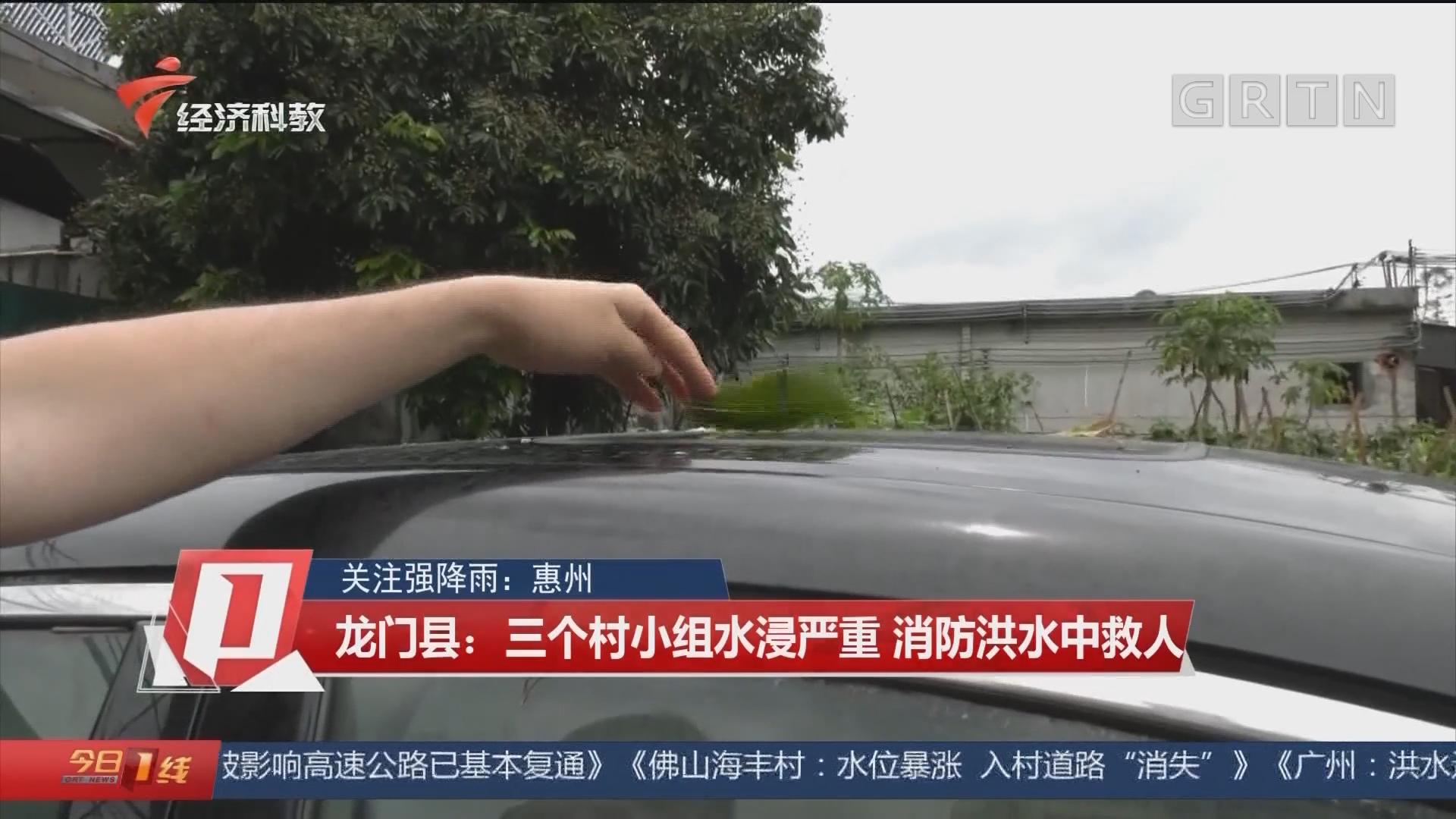 关注强降雨 惠州 龙门县:三个村小组水浸严重 消防洪水中救人