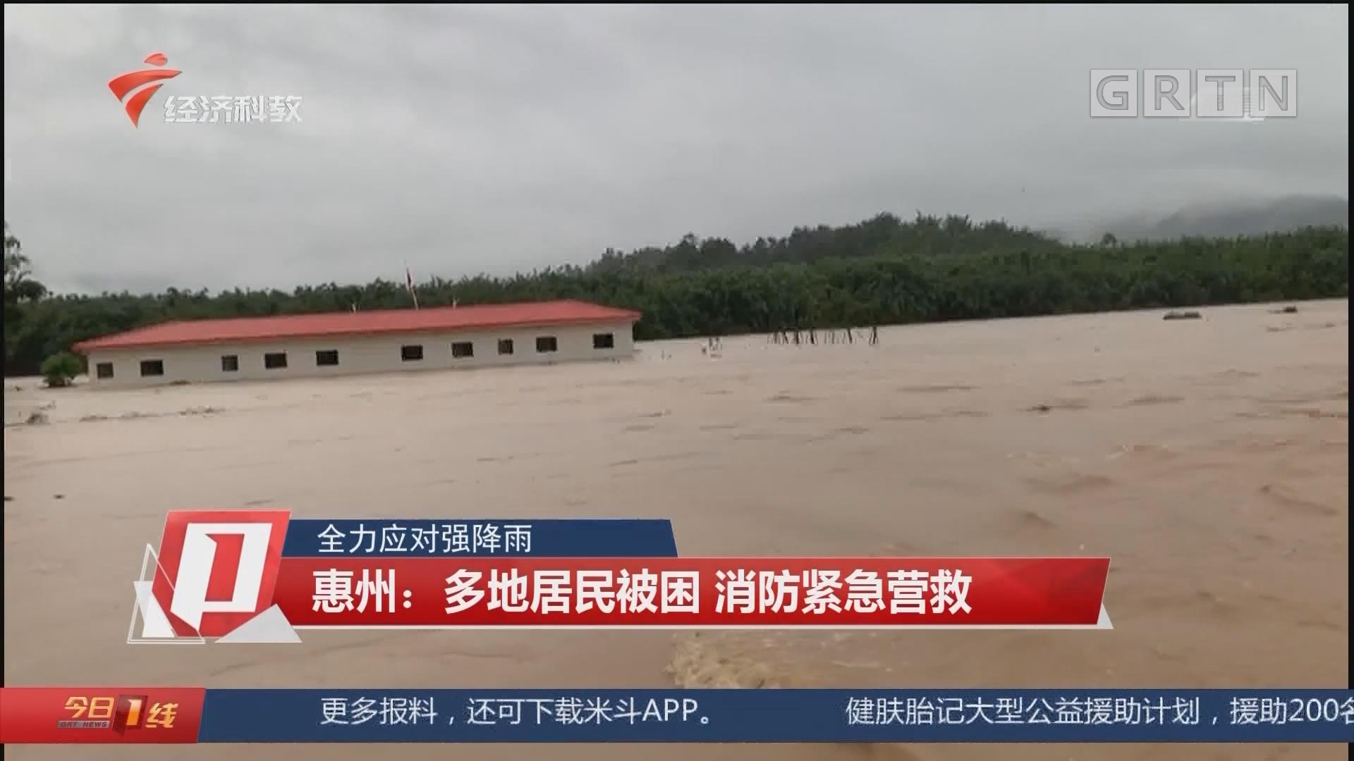 全力应对强降雨 惠州:多地居民被困 消防紧急营救