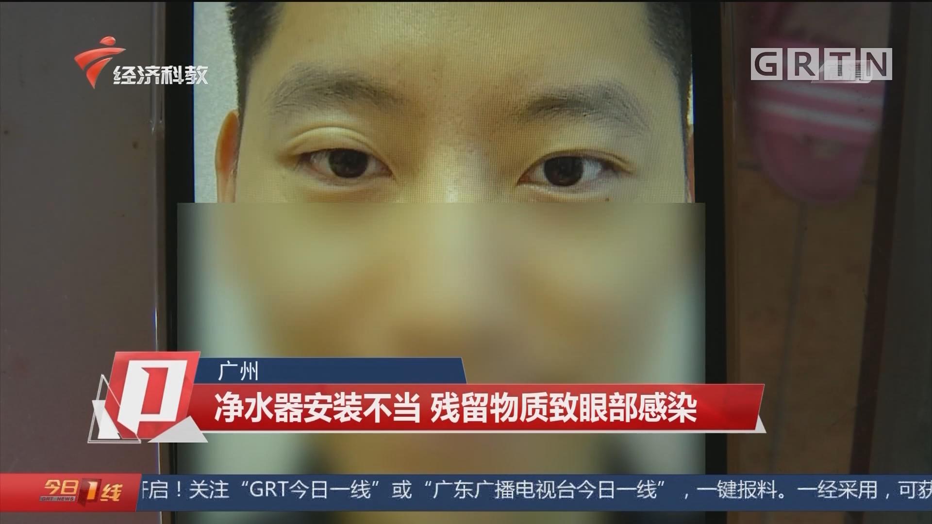 广州:净水器安装不当 残留物质致眼部感染