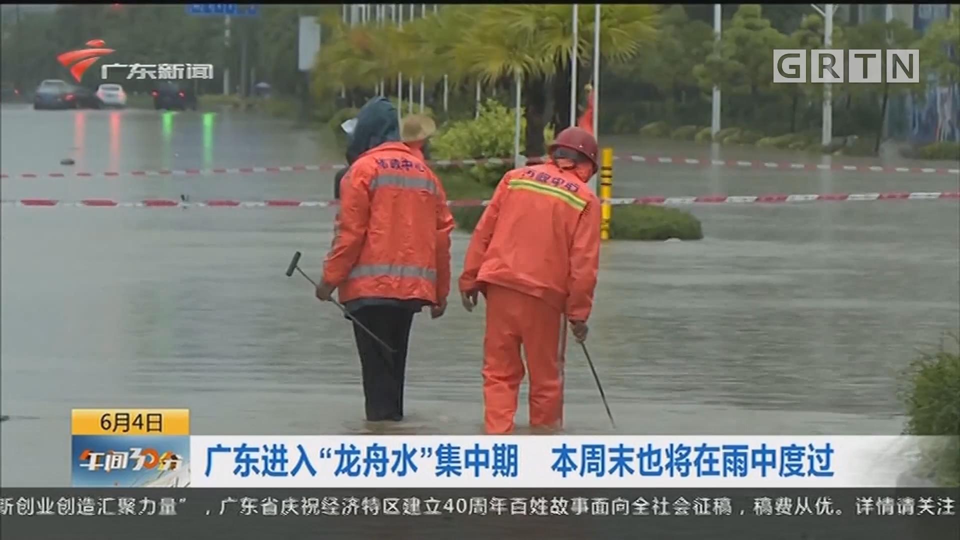 """广东进入""""龙舟水""""集中期 本周末也将在雨中度过"""
