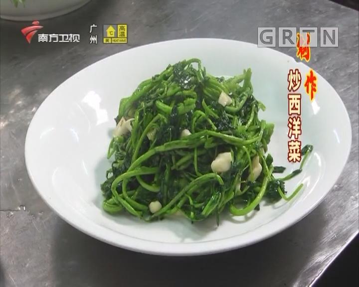 制作炒西洋菜