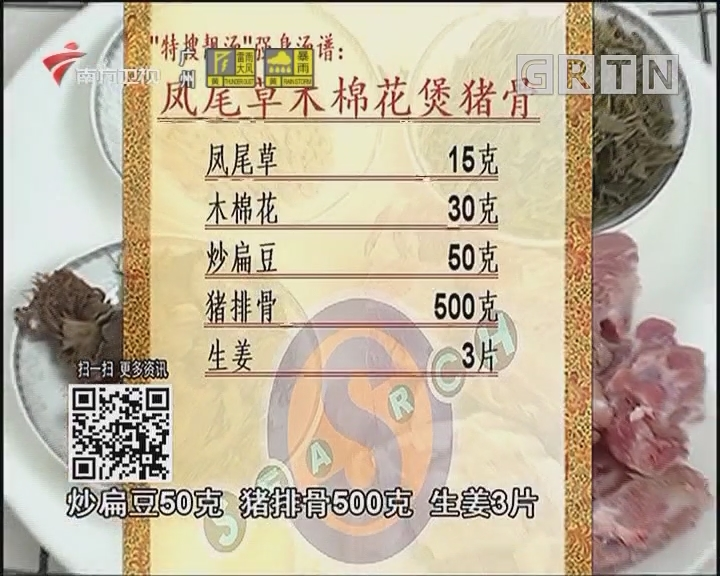 凤尾草木棉花煲猪骨