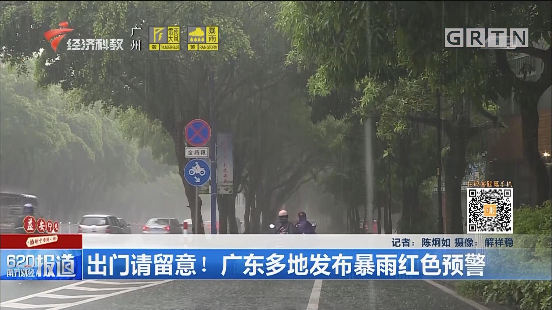 出门请留意!广东多地发布暴雨红色预警