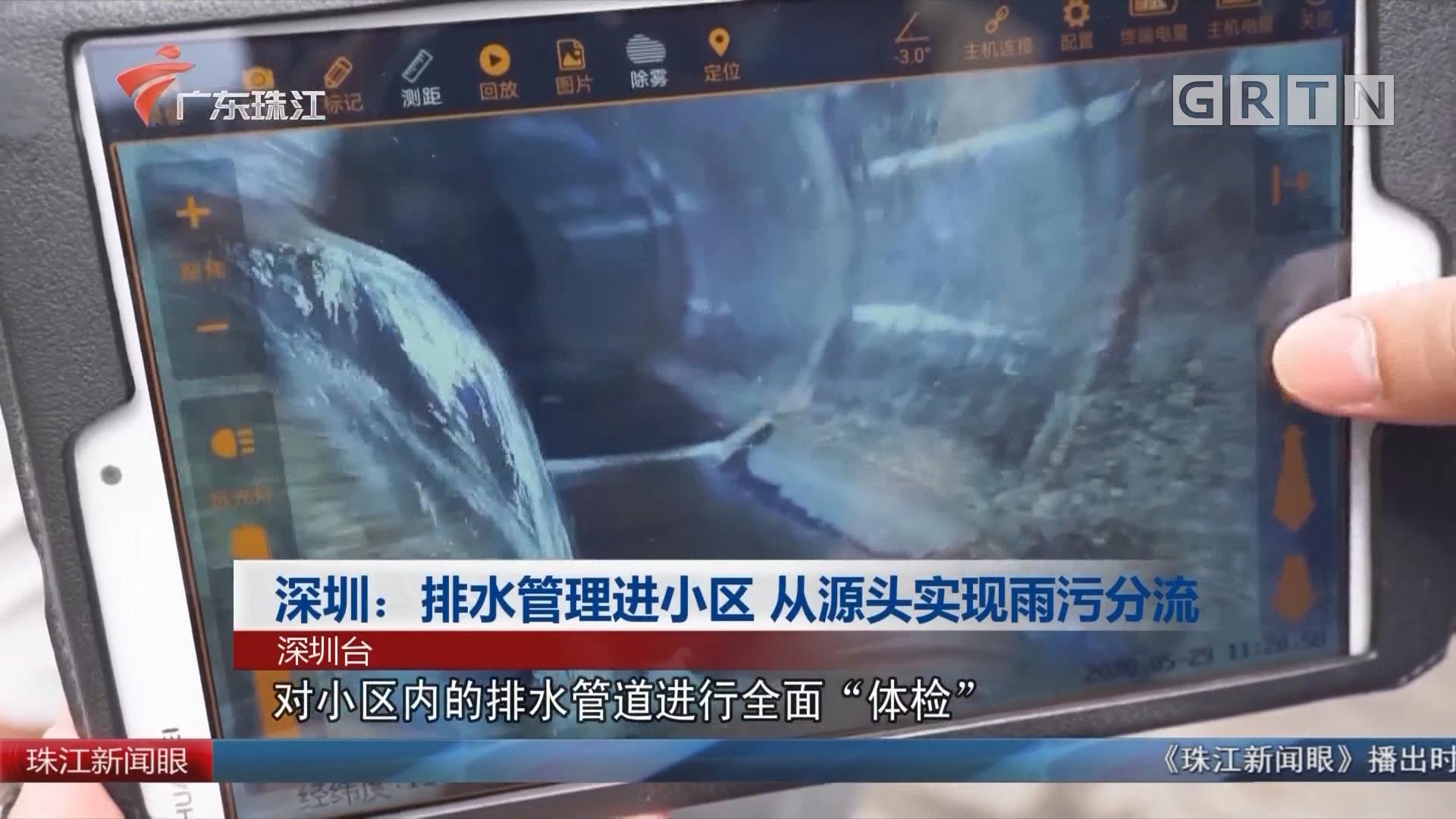 深圳:排水管理进小区 从源头实现雨污分流