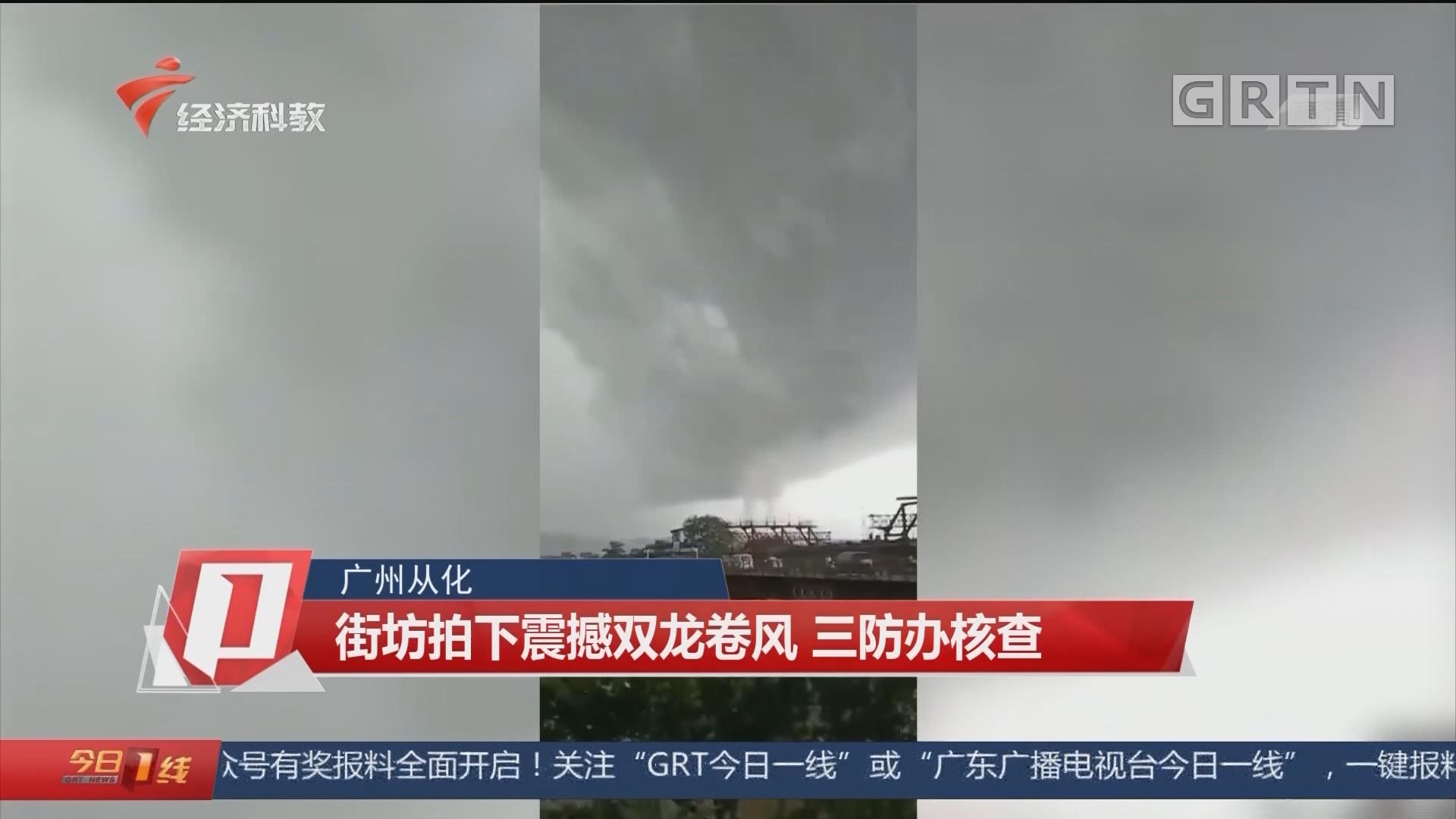 广州从化 街坊拍下震撼双龙卷风 三防办核查