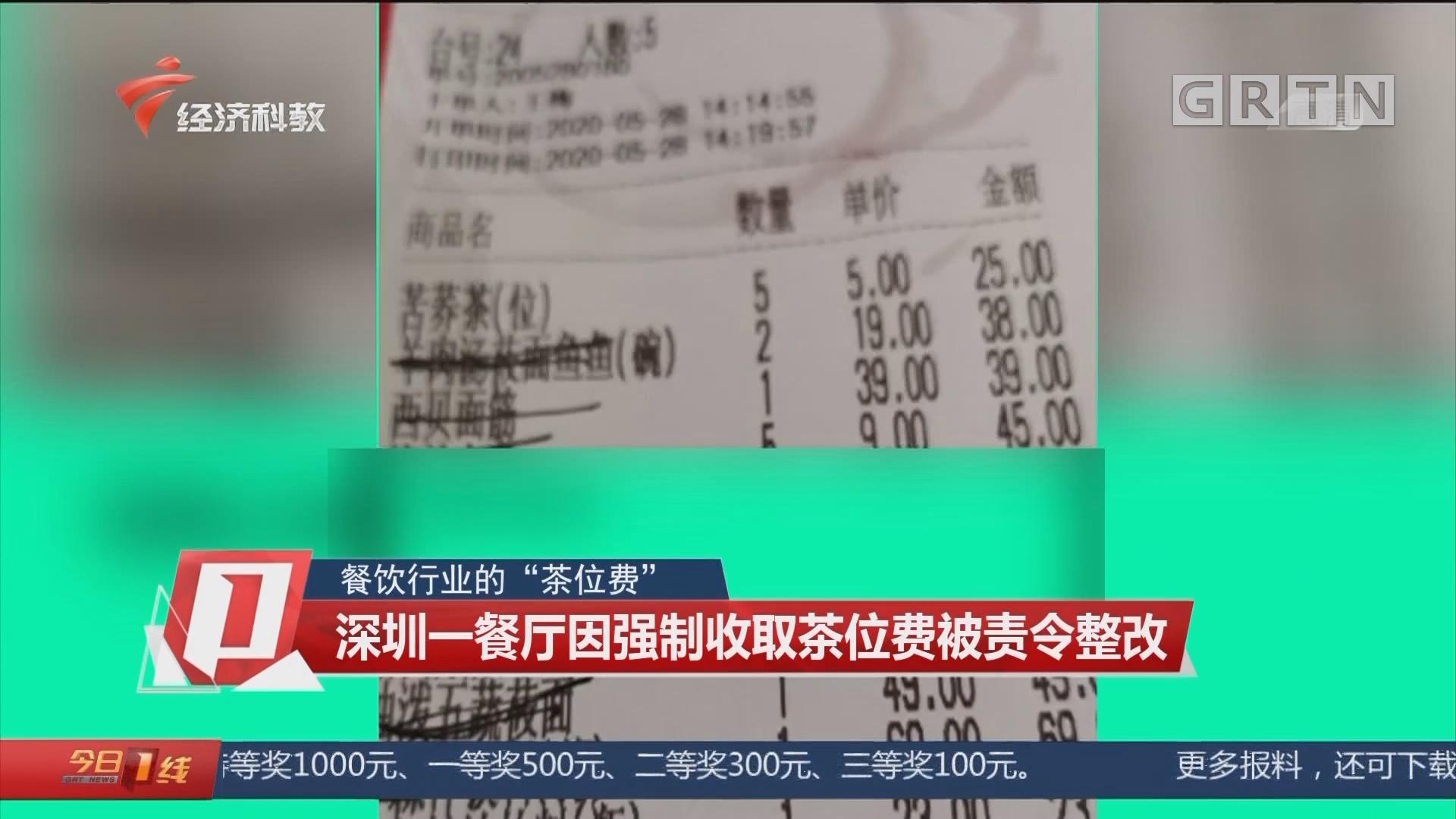 """餐饮行业的""""茶位费"""" 深圳一餐厅因强制收取茶位费被责令整改"""