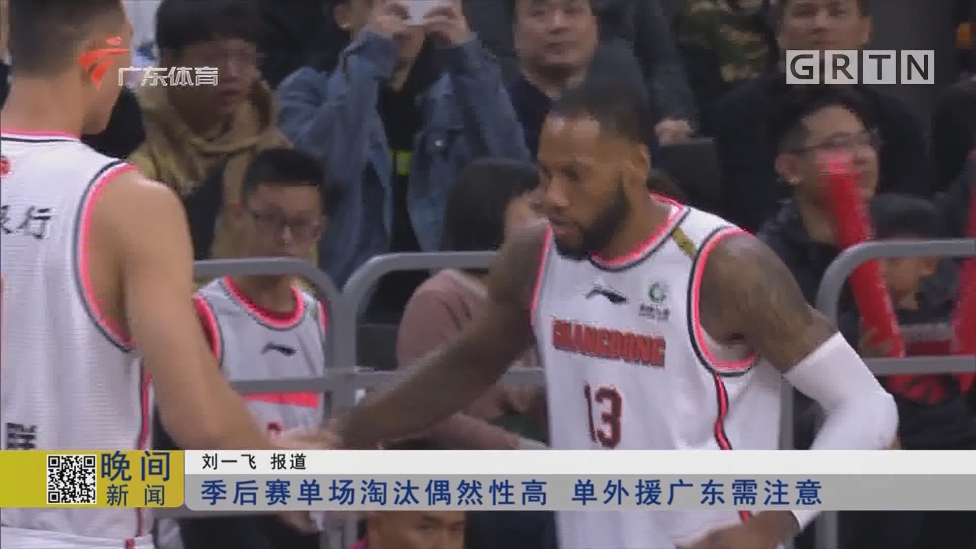 季后赛单场淘汰偶然性高 单外援广东需注意