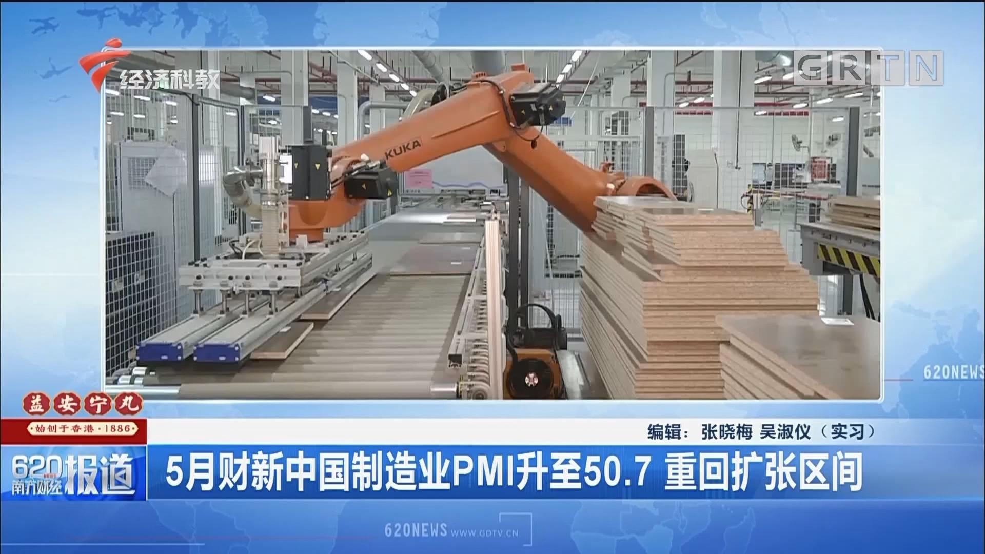 5月财新中国制造业PMI升至50.7 重回扩张区间