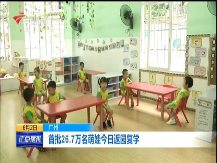 广州 首批26.7万名萌娃今日返园复学